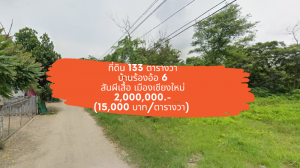 For SaleLandChiang Mai : [23 February 2021] 133 square wah land, Rong Or 6, San Phi Suea Subdistrict, Mueang Chiang Mai District Near Rong Or Temple Only 15,000 baht per square wah